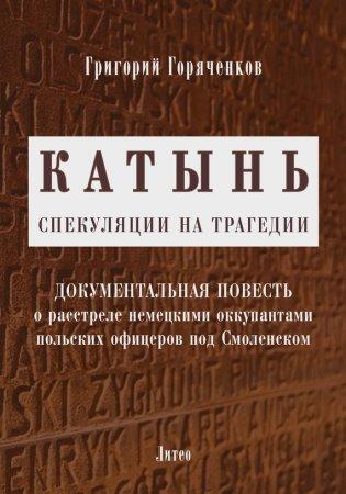 —качать книгу Катынь: спекуляции на трагедии