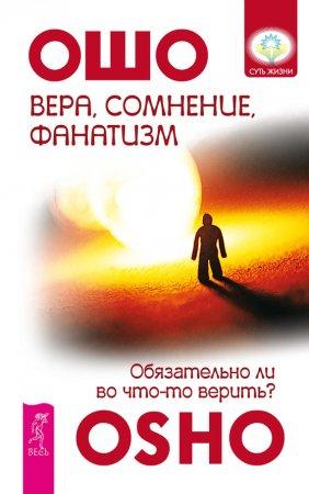 —качать книгу Вера, сомнение, фанатизм. Обязательно ли во что-то верить?
