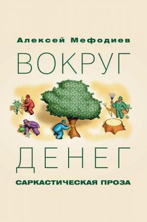 —качать книгу Вокруг денег (сборник)