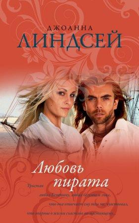 —качать книгу Любовь пирата