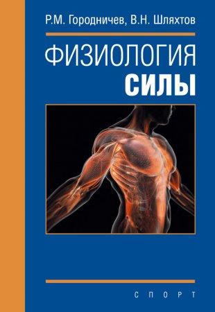 —качать книгу Физиология силы