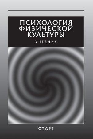 —качать книгу Психология физической культуры. Учебник