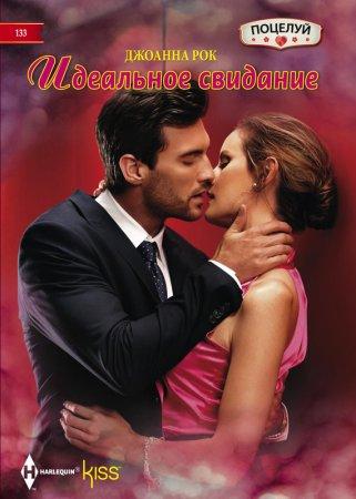 —качать книгу Идеальное свидание