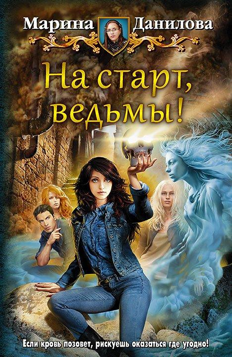 —качать книгу На старт, ведьмы!