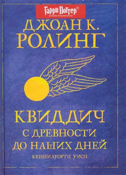 —качать книгу Квиддич с древности до наших дней