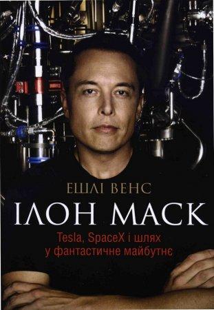 —качать книгу Ілон Маск. Tesla, SpaceX і шлях у фантастичне майбутнє