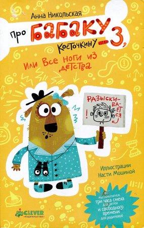 —качать книгу Про Бабаку Косточкину-3, или Все ноги из детства