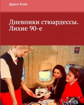 —качать книгу Дневники стюардессы. Лихие 90-е