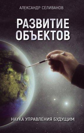 —качать книгу Развитие объектов. Наука управления будущим