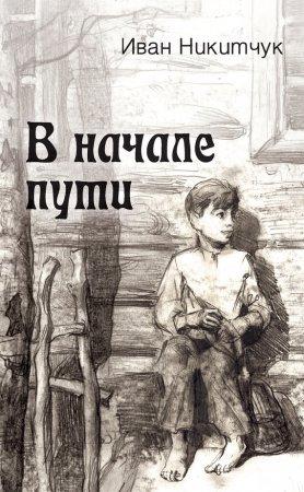 —качать книгу В начале пути