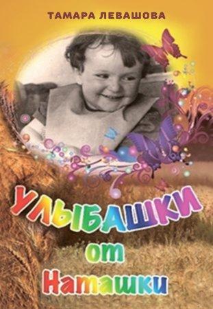 —качать книгу Улыбашки от Наташки