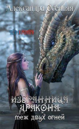 —качать книгу Избранница дракона: меж двух огней