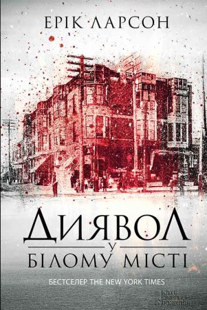 —качать книгу Диявол у Білому місті