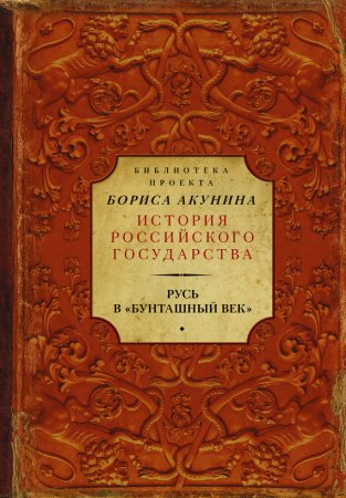—качать книгу Русь в «Бунташный век» (сборник)