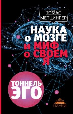 —качать книгу Наука о мозге и миф о своем Я. Тоннель эго