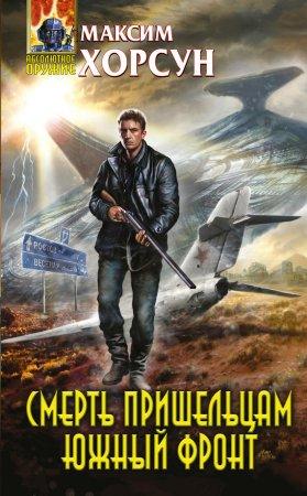 —качать книгу Смерть пришельцам. Южный фронт