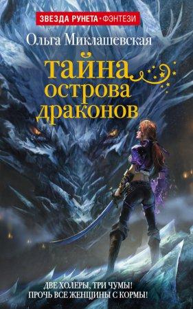 —качать книгу Тайна острова Драконов