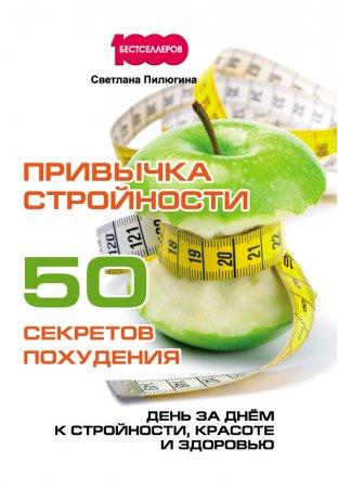 —качать книгу Привычка стройности. 50 секретов похудения