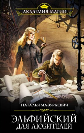 —качать книгу Эльфийский для любителей