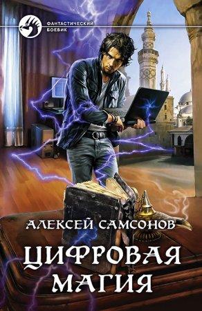 —качать книгу Цифровая магия