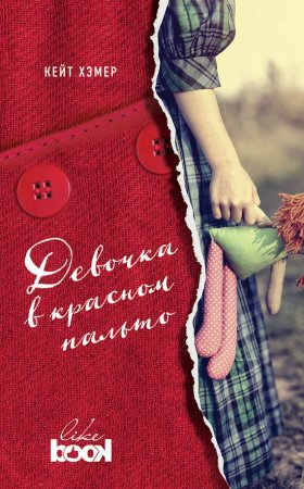 —качать книгу Девочка в красном пальто