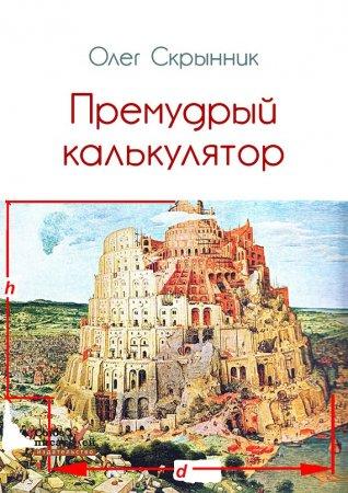 Премудрый калькулятор (сборник)
