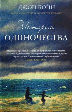 —качать книгу История одиночества