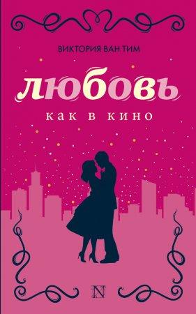 —качать книгу Любовь как в кино
