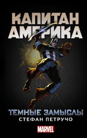 —качать книгу Капитан Америка. Темные замыслы