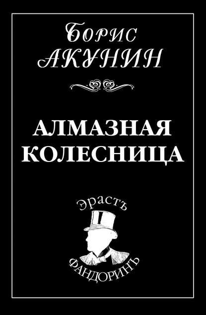 —качать книгу Алмазная колесница