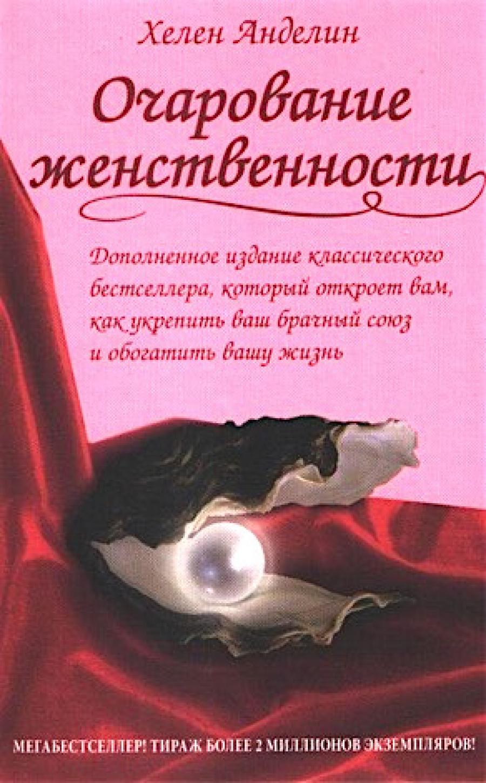 —качать книгу Очарование женственности