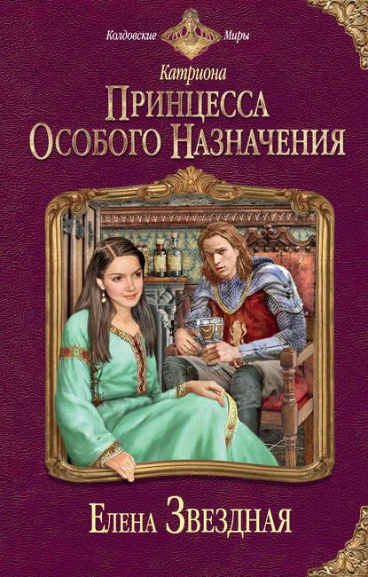 —качать книгу Принцесса особого назначения