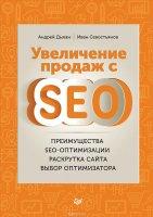 10 лучших книг по SEO оптимизации и продвижению в интернете