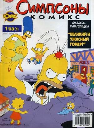 —качать книгу Великий и ужасный Гомер