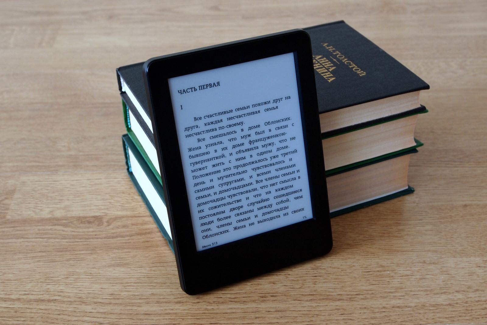 Картинка для электронной книги, надписью