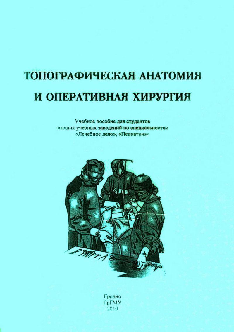 —качать книгу Топографическая анатомия и оперативная хирургия