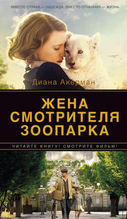 —качать книгу Жена смотрителя зоопарка