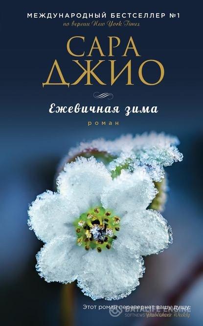 —качать книгу Ежевичная зима