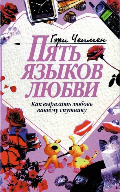 —качать книгу Пять языков любви