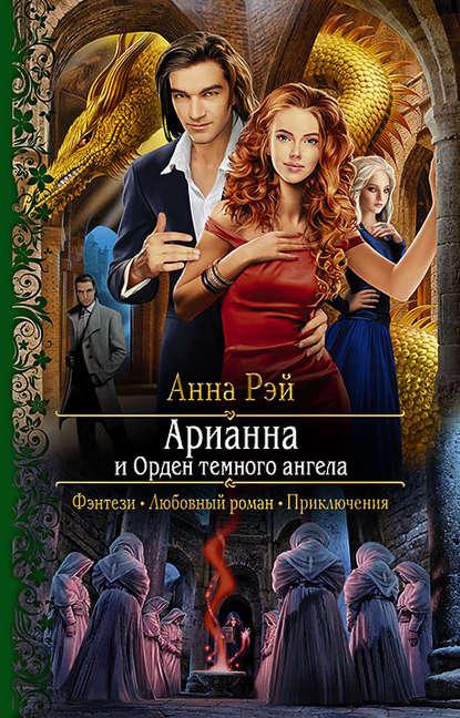 —качать книгу Арианна и Орден темного ангела