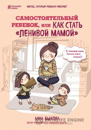 —качать книгу Самостоятельный ребенок или как стать ленивой мамой