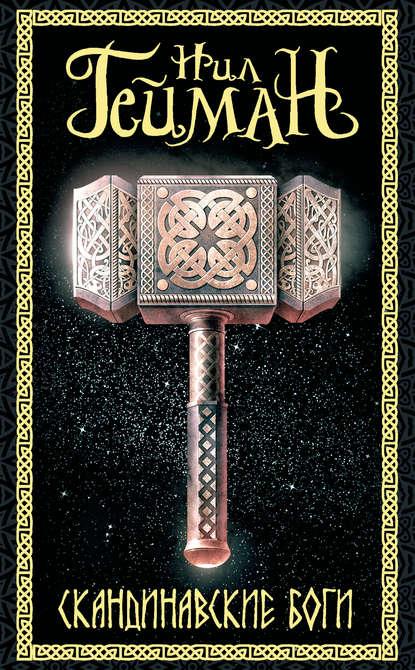 —качать книгу Скандинавские боги