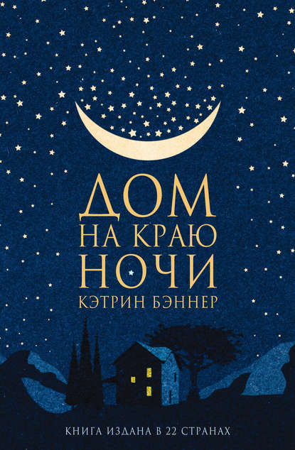 —качать книгу Дом на краю ночи