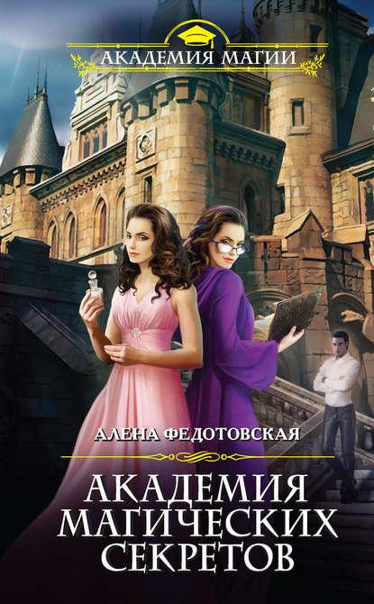 —качать книгу Академия магических секретов