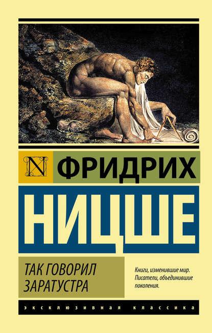 —качать книгу Так говорил Заратустра