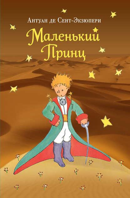 —качать книгу Маленький принц