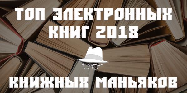 Топ электронных книг 2018 Книжных маньяков
