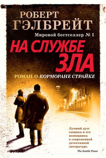 —качать книгу На службе зла