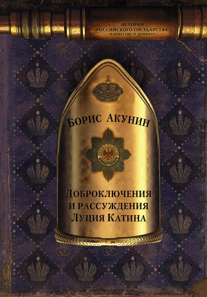 —качать книгу Доброключения и рассуждения Луция Катина