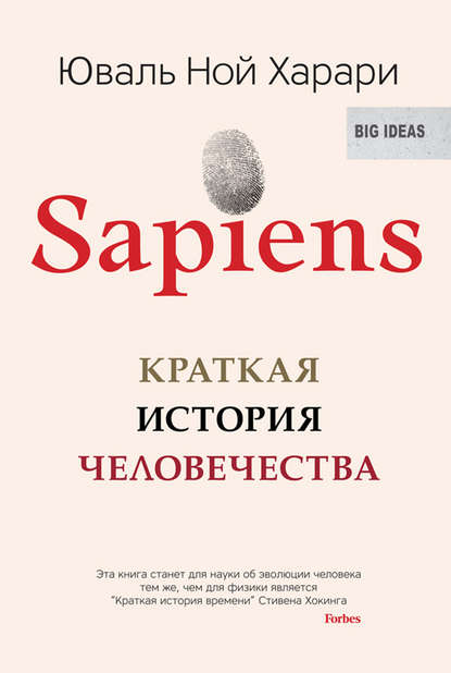 —качать книгу Sapiens. Краткая история человечества
